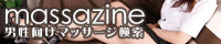 男性向けの大阪回春・性感マッサージ店情報サイト「マッサージン」
