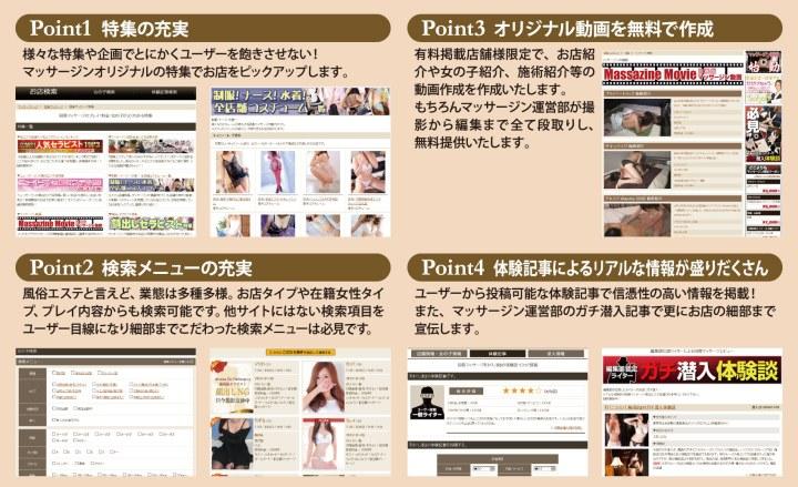 回春マッサージ情報『マッサージン』の特集・体験記事などコンテンツの紹介画像