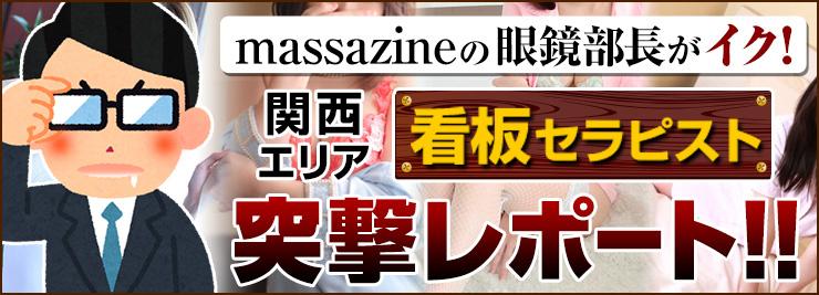 看板セラピスト突撃レポート