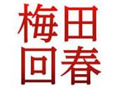 梅田回春性感マッサージ倶楽部のイメージ画像