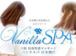 バニラスパ 日本橋店のイメージ画像