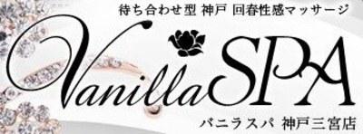 バニラスパ 神戸三宮店の画像
