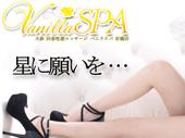 バニラスパ京橋店のイメージ画像