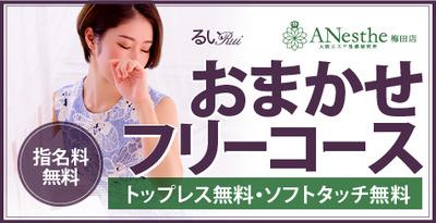 アネステ ANesthe 梅田店の画像