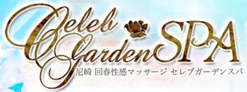 セレブガーデンスパ尼崎店のイメージ画像