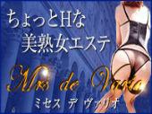 ミセス de ヴァリオ 人妻の指先の画像