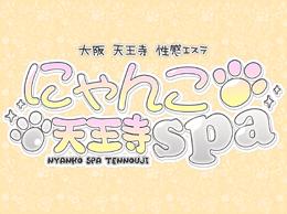 にゃんこSPA天王寺店のイメージ画像