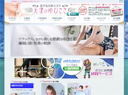 天使のゆびさき 姫路店の画像
