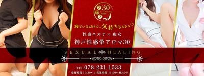 神戸性感帯アロマ30の画像