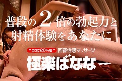 極楽ばなな大阪店の画像