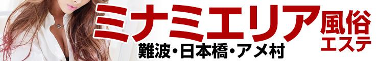 「大阪ミナミの風俗エステ特集」のバナー