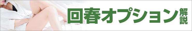 「回春マッサージオプションサービス特集」のバナー