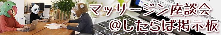 マッサージン座談会@したらば掲示板