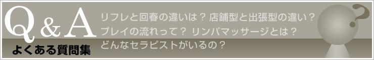 「回春マッサージ業界のよくある質問集」のバナー